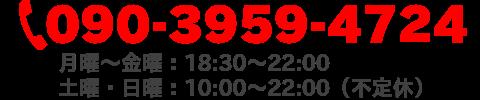 整体院 八彩 電話番号